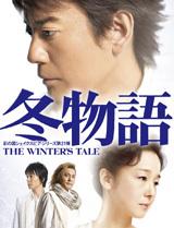 Winter_story_chirasi
