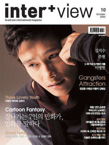 Interview_cover_200610_1