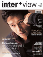 Interview_cover_200610_3