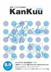 Kankuu_1