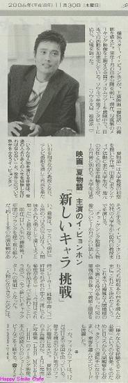 Yomiuri061130